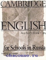 Cambridge. Английский язык 6 кл. 1й уровень. Методическое пособие