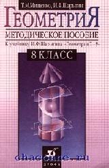 Геометрия 8 кл. Методическое пособие
