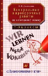 Контрольные работы по немецкому языку 7-9 кл