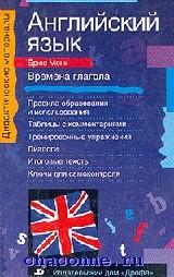 Английский язык. Времена глагола. Дид. материалы