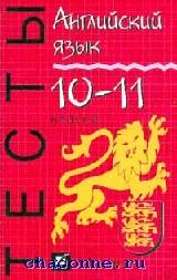 Английский язык 10-11 кл. Тесты. Уч-метод. пос