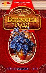 Времена года. Стихотворения русских поэтов о природе