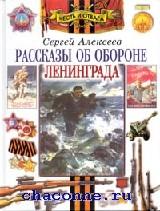 Рассказы об обороне Ленинграда