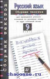 Русский язык 9 кл. Сборник для проведения устного экзамена