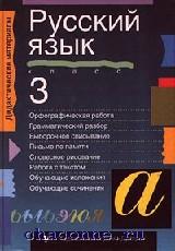 Дидактические материалы по русскому языку 3 кл