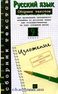 Русский язык 9 кл.Сборник текстов.Для национальных школ