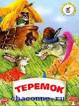 Теремок. Русская народная сказка