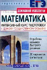 Математика. Интенсивный курс подготовки к ЕГЭ