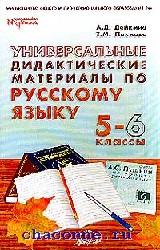 Универсальные дидактические материалы по русскому языку 5-6 кл