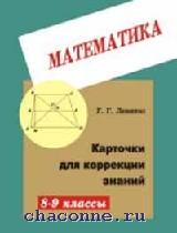 Карточки для коррекции знаний по математике 8-9 кл