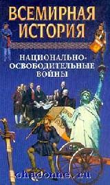 Всемирная история. Национально-освободит. войны т. 17