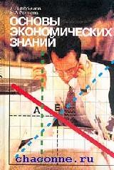 Основы экономических знаний 10-11 кл