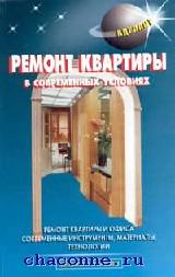 Ремонт квартиры в современных условиях