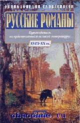 Русские романы XVIII-XXвв