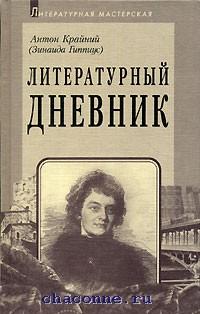 Гиппиус. Литературный дневник