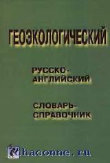 Геоэкологический русско-английский словарь-справочник