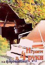 Играем в четыре руки на фортепиано выпуск 2й
