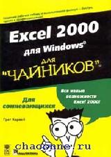 Excel 2000 для Windows для чайников