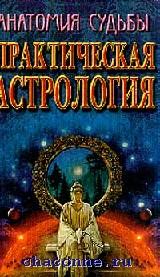 Анатомия судьбы. Практич. астрология