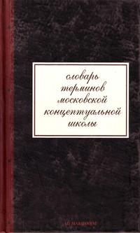 Словарь терминов Московской концептуальной школы