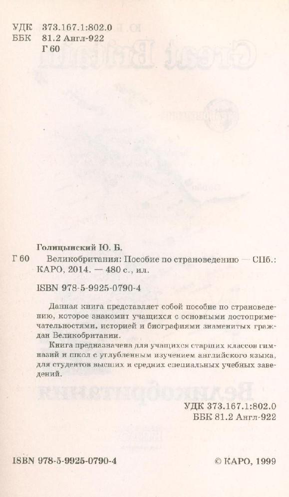 Гдз по страноведению автор ю.б.голицынский