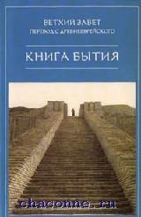 Ветхий Завет. Книга бытия