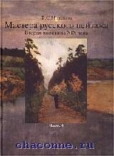 Мастера русского пейзажа часть 4я
