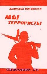 Мы - террористы