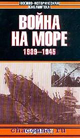 Война на море 1939-45 гг