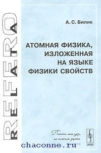 Атомная физика, изложенная на языке физики свойств