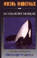 Млекопитающие часть 2я. Энциклопедия жизни животных