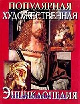 Популярная художественная энциклопедия в 2х томах