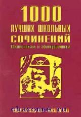 1000 лучших сочинений. Литература конца 19-начала 20 века