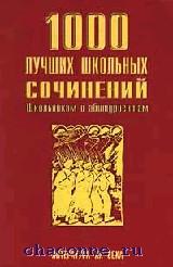 1000 лучших школьных сочинений. Литература 20 века