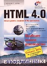 HTML 4 в подлиннике