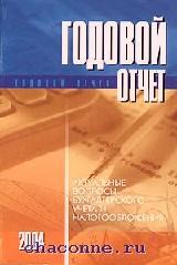 Годовой отчет 2004. Актуальные вопросы бухгалтерского учета