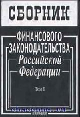 Сборник финансового законодательства РФ том 1й