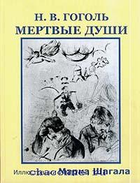 Мертвые души. Поэма в ИЛЛЮСТРАЦИЯХ Марка Шагала