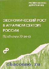 Экономический рост в аграрном секторе России