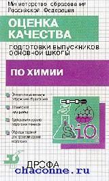 Оценка качества. Химия 8-9 кл
