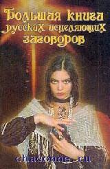 Большая книга русских исцеляющих заговоров
