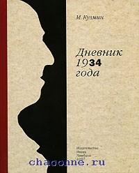 Кузмин. Дневник 1934 года