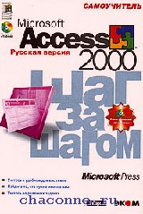 Access 2000 шаг за шагом