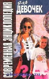 Современная энциклопедия для девочек-4