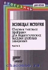 Сборник типовых программ. Всеобщая история часть 1я
