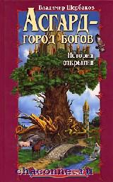 Асгард - город богов
