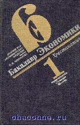 Бакалавр экономики. Хрестоматия в 3х томах
