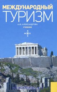 Международный туризм. Учебник для ВУЗов