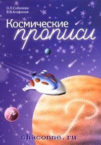 Космические прописи. Путешествие к звезде Альфа Вита