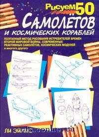 Рисуем 50 самолетов и космических кораблей